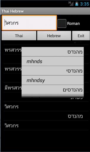 Thai Hebrew Dictionary
