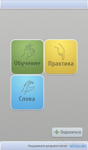 Язык жестов обучение дактилю