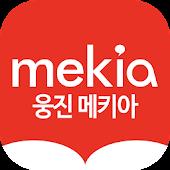 메키아 전자 도서관