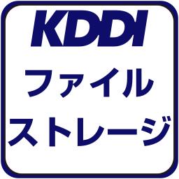KDDI ファイルストレージ