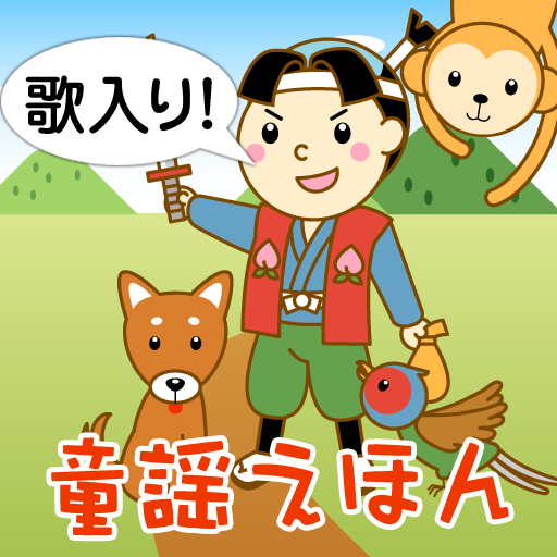 Japanese nursery rhyme song
