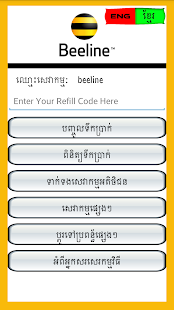 Khmer Mobile Operator- screenshot thumbnail
