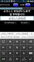 Screenshot of 일본어 타자연습