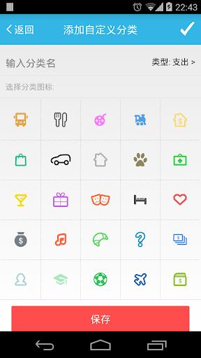 55记账升级版-简单的个人记账app