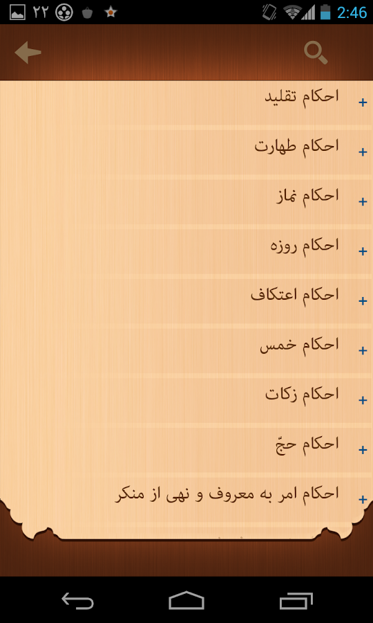 Ahkam alWahid- screenshot