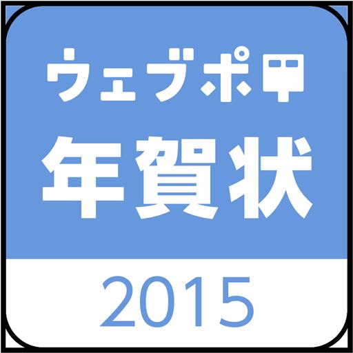ウェブポ年賀状2015 - 年賀状のすべてをスマホで簡単に LOGO-APP點子