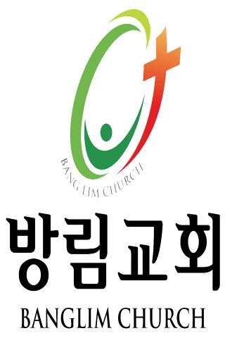 방림교회- screenshot