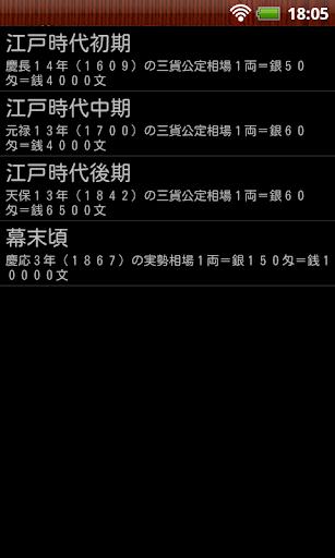 【免費書籍App】石高換算Pro-APP點子