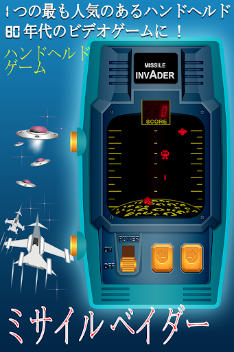ミサイル ベイダー Missile Vader