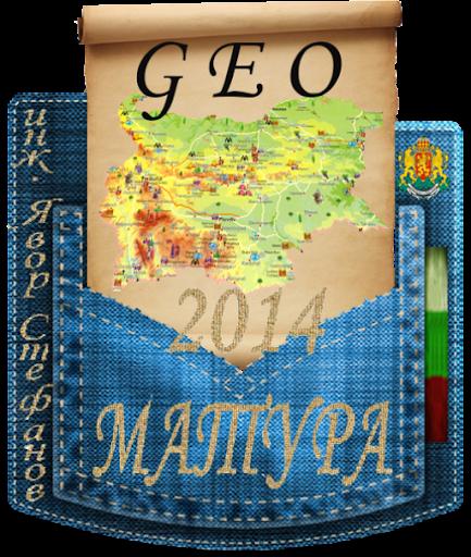 Matura GEO Матура по География