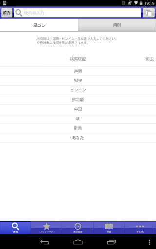 【免費書籍App】小学館 中日辞典|ビッグローブ辞書-APP點子