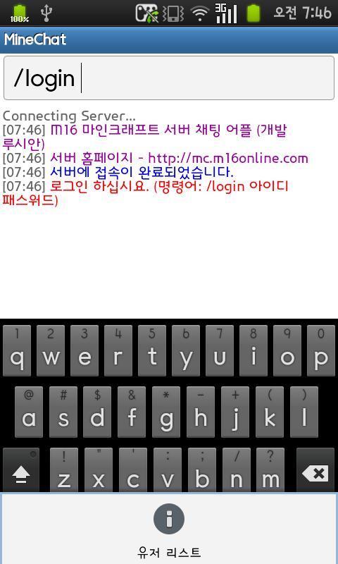 M16 마인크래프트 채팅 - screenshot