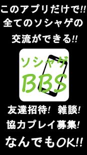 ソシャゲ交流BBS【協力プレイ募集掲示板】