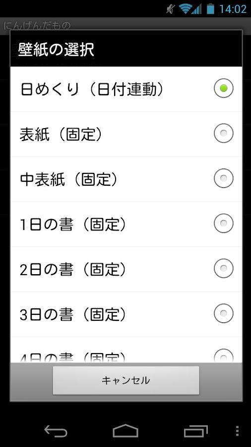 にんげんだもの 相田みつを 日めくり壁紙- screenshot
