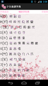 少女倉頡字典 screenshot 1