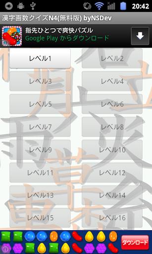 漢字画数クイズN4 無料版 byNSDev