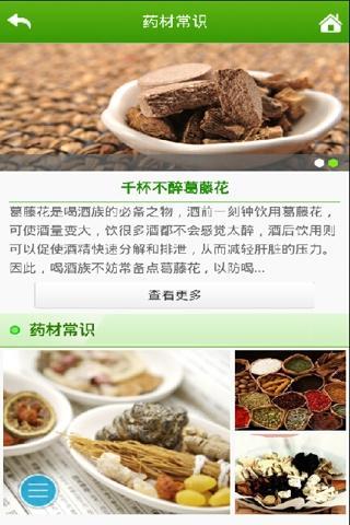 【免費生活App】中药饮片网-APP點子