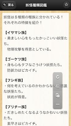 【3DS】攻略用図鑑 for 妖怪ウォッチのおすすめ画像3