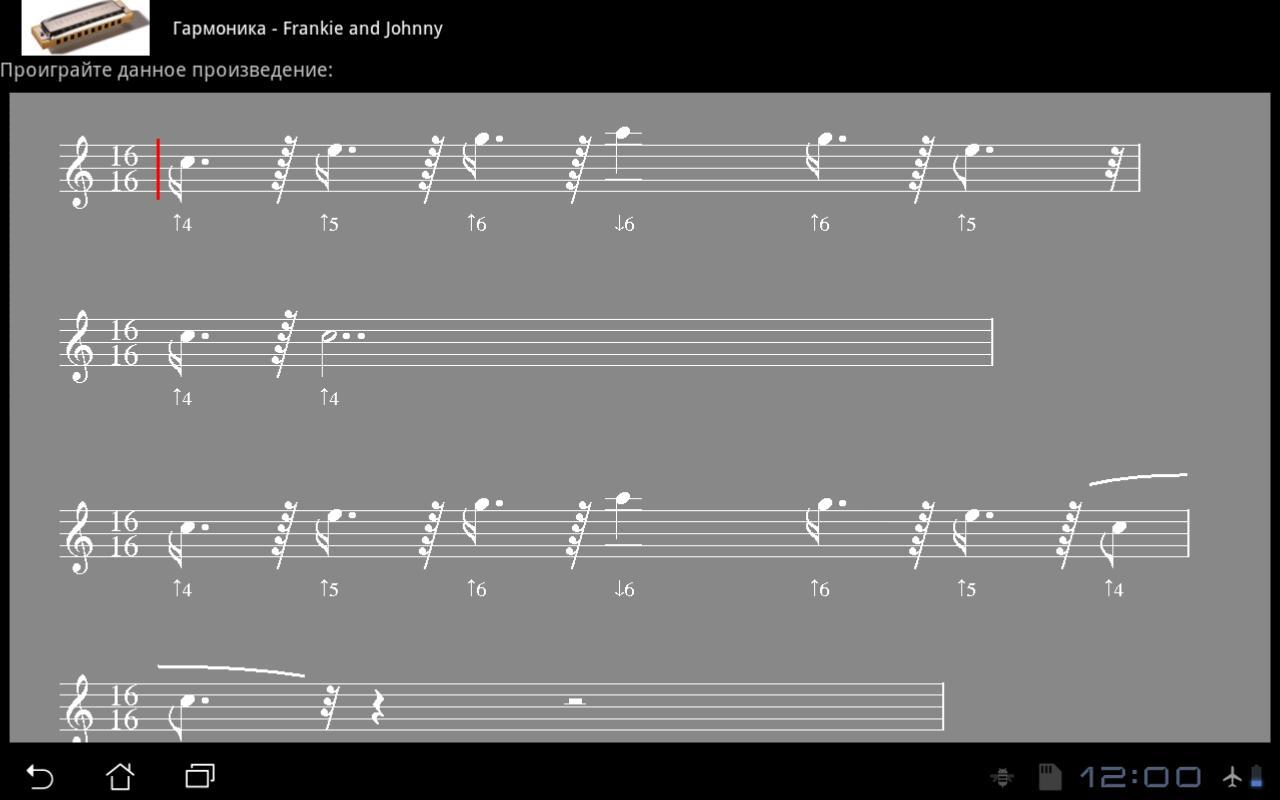 Гармоника (бесплатный выпуск)- screenshot