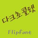 SD DarkChocolate™ Flipfont icon
