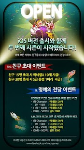 슈팅 히어로즈 for Kakao - screenshot thumbnail