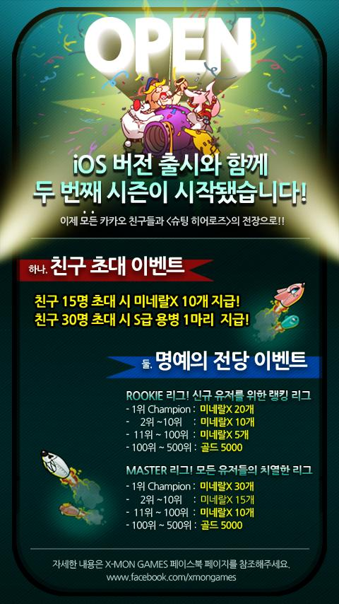 슈팅 히어로즈 for Kakao - screenshot