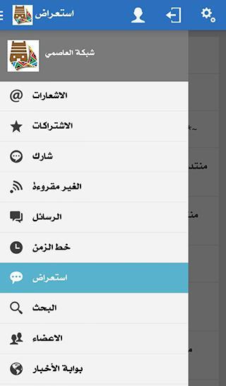 العاصمي - screenshot