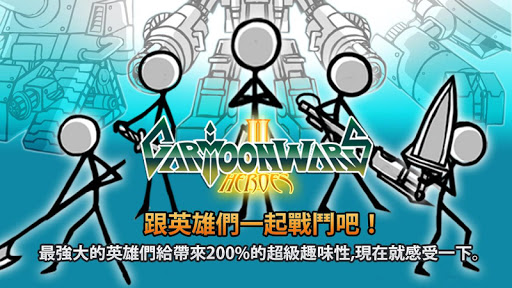 cartoon wars blade 修改 - 癮科技App