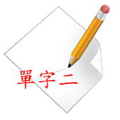 Practice - ChineseWords2