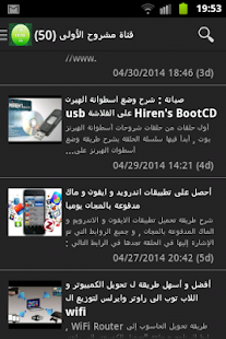 mashrou7 screenshot