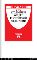 Screenshot of Criminal Code (Russia)
