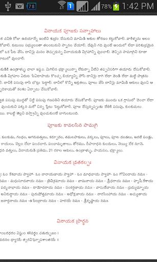 Vinayaka Chaviti Puja-Telugu