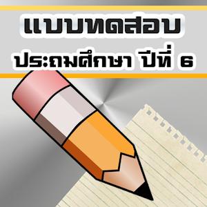 แบบทดสอบเด็ก ป.6(ข้อสอบประถม6)