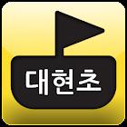 서울 대현초등학교 icon
