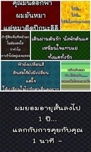 คำคมจีบสาว - screenshot thumbnail