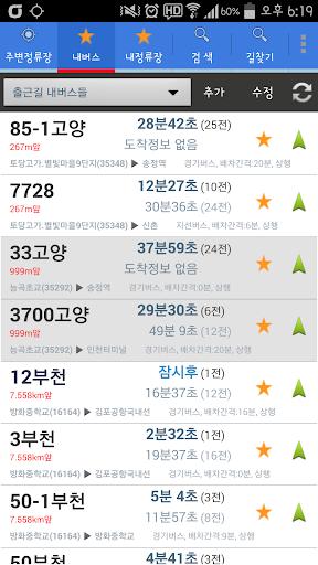 ★서울버스 정보★ 네비게이션기능 서울 경기