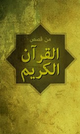 قصص القران الكريم Screenshot 1