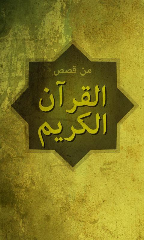 قصص القران الكريم- screenshot