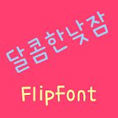365sweetnap™ Korean Flipfont