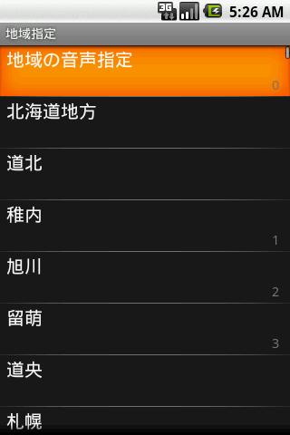 今日の天気- screenshot