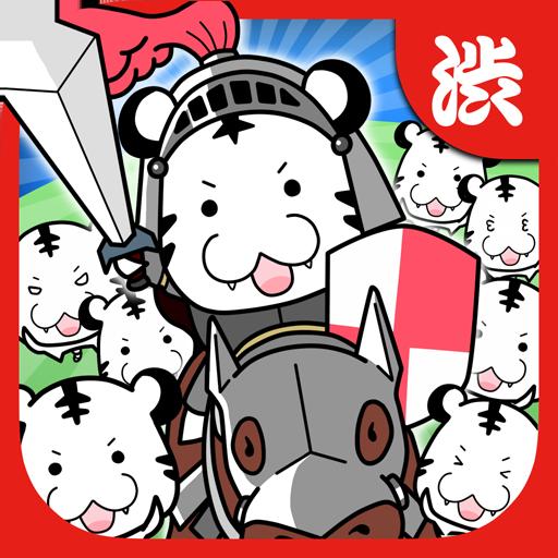 侵撃のボコトラ~進撃するトラを撃退するディフェンスゲーム~ 休閒 App LOGO-硬是要APP