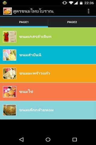 สูตรขนมไทยโบราณ