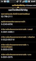 Screenshot of ThaiFloodHelper