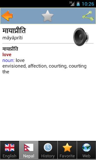 Nepal शब्दकोश नेपाली for PC
