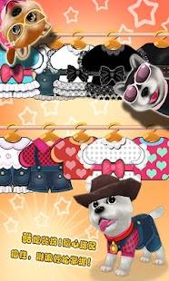 【免費3D寵物遊戲】晴天小狗- screenshot thumbnail