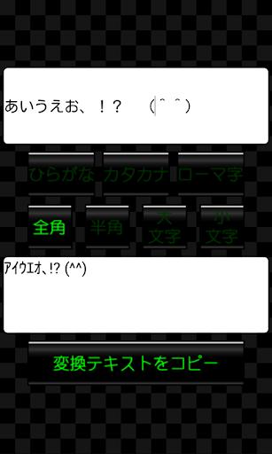 玩免費工具APP|下載全角、半角、ローマ字等への文字種変換 THE文字変換 app不用錢|硬是要APP
