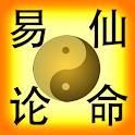 易仙八字论命、姓名、改名、西洋占星、紫微斗数五合一 icon