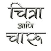 Chitra Aani Charu Marathi Book