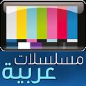 مسلسلات عربية icon