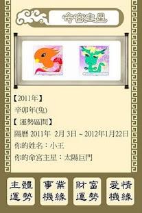 張盛舒2011紫微流年詳批